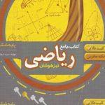 کتاب جامع تیزهوشان پایه ی ششم دبستان(سخت کوشان)