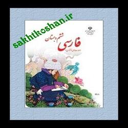 آزمون های ماهیانه فارسی ششم - 8 آزمون