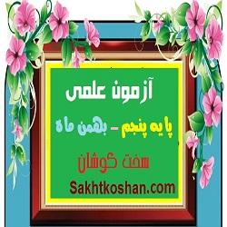 آزمون علمی بهمن ماه پنجمی ها_