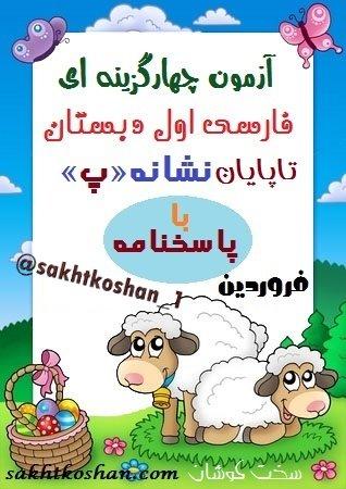 آزمون تستی فارسی اول دبستان(تاپایان نشانه «پ»)+ 7 فایل ...